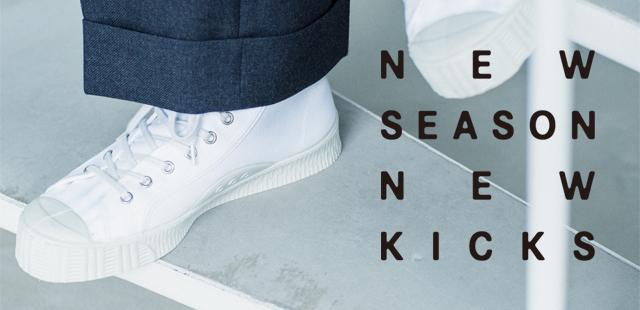 【NEW SEASON NEW KICKS】